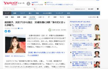 「正直辞めてくれ」「見た目は独特だが棒演技」前田敦子さんへのヤフコメのバッシングがひどすぎる〜日々是ウェブメディア